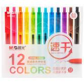 晨光(M&G)速干0.5mm按动彩色中性笔签字笔水笔手账多色笔 12支/盒AGPH5902 35元