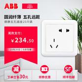 双11预售: ABB 德静系列 AJ205 五孔插座 25只装 234.5元包邮(需定金30元)