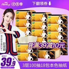 一包折合¥1.66!理文旗下 Hanky亨奇 璞竹本色抽纸100抽x3层x18包 券后¥29.9包