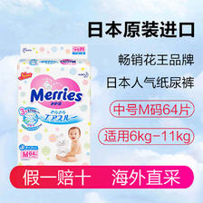 ¥58.9 花王Merries中号婴儿纸尿裤尿不湿M号64片(6kg-11kg)单包装花王(MERRIES)
