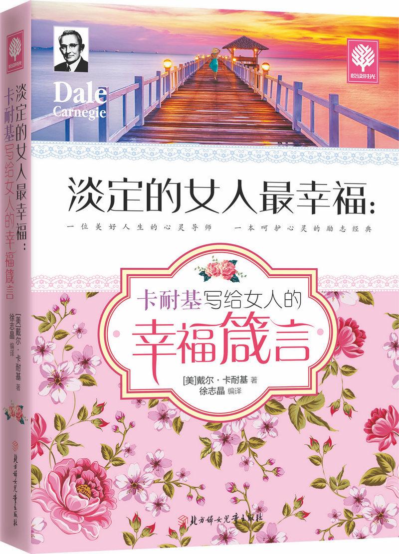 ¥9.8 淡定的女人最幸福