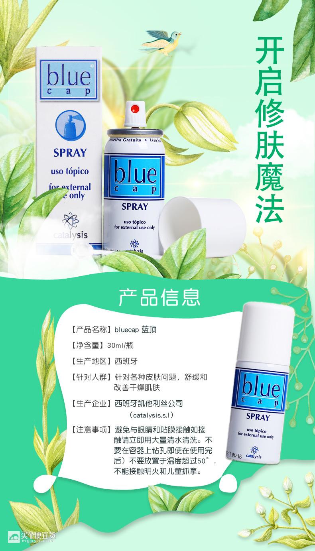 Bluecap 蓝顶 喷雾剂30ml 灭湿痒 0激素,西班牙进口 ¥98¥98