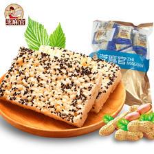 重庆特产传统糕点花生酥休闲零食芝麻官江津米花糖小包装 11.9元