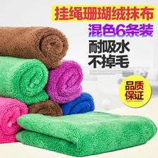 帮你双层珊瑚绒地板擦地抹布吸水不掉毛加厚厨房洗碗布家用清洁布  券后14