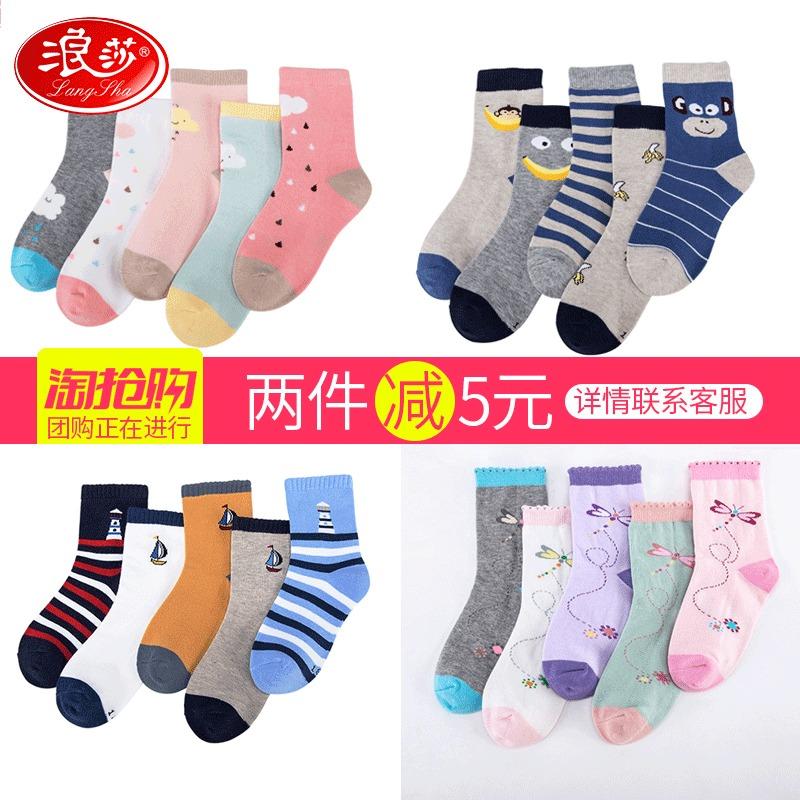 ¥19.8 浪莎 童袜儿童纯棉短袜5双