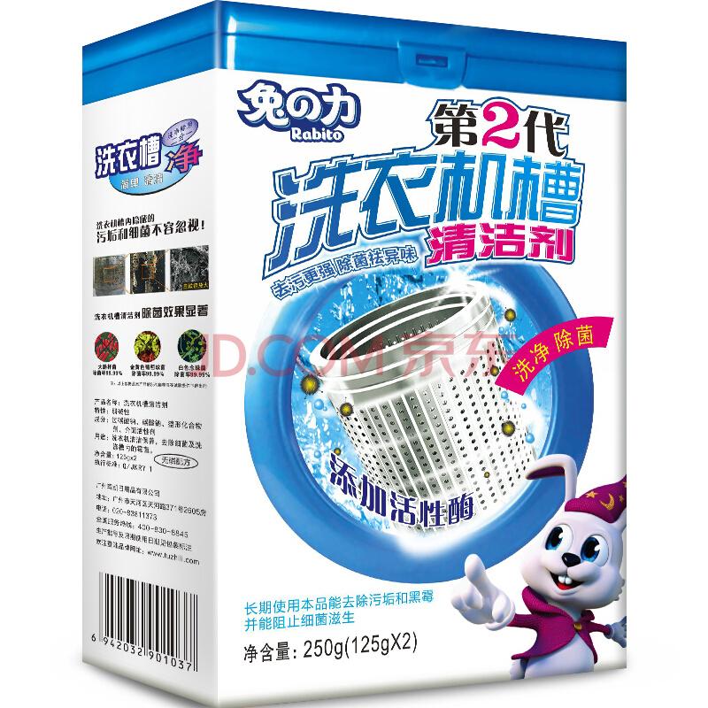 ¥8.9 兔之力 洗衣机槽清洗剂 125g*2