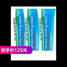 双11预售:澳佳宝(BLACKMORES) 天然维生素E润肤霜 50g*3支 129元包邮(20元定