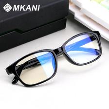 ¥19.9 美凯宁 防辐射眼镜 男女款蓝光电脑护目镜