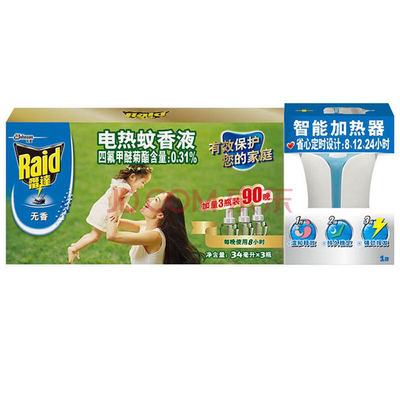 幼儿系列 雷达 电蚊液 智能加热器 无香型 3瓶90晚 婴幼儿蚊香 宝宝驱蚊液25.9元