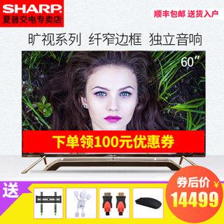 夏普(SHARP) LCD-60SU870A 4K高清 液晶电视 60英寸 14499