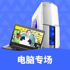 优惠券# 苏宁易购 电脑办公超级品类日 1云钻兑换800元券