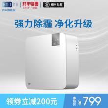 顺丰包邮(999-200)Baomi 豹米 空气净化器 霾霸版 BMI450A 可6期免息 天猫旗舰店好价799元
