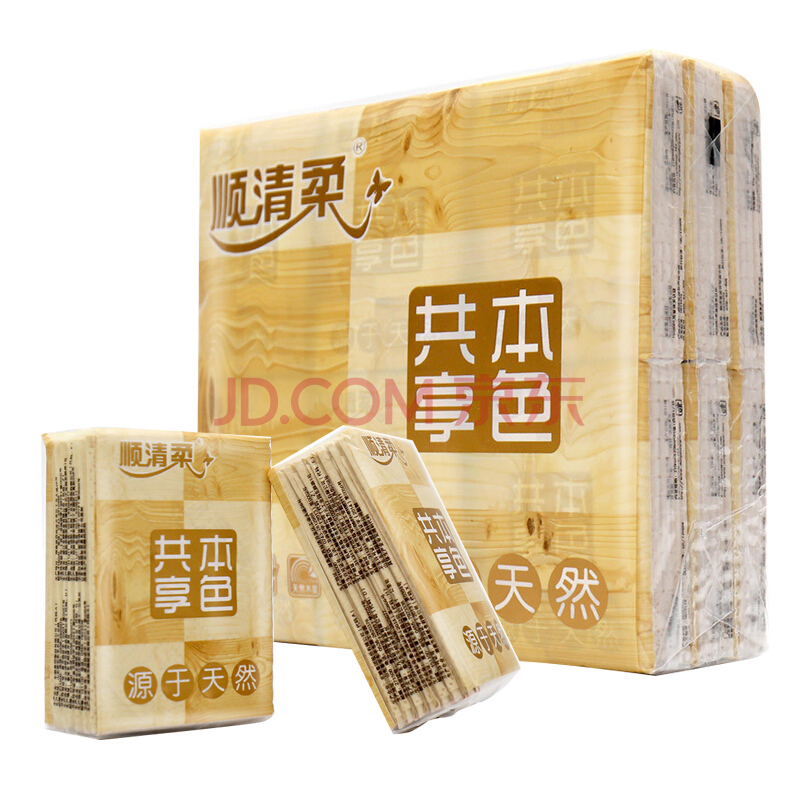 ¥9 顺清柔手帕纸共享本色4层5张迷你型面巾纸*18包