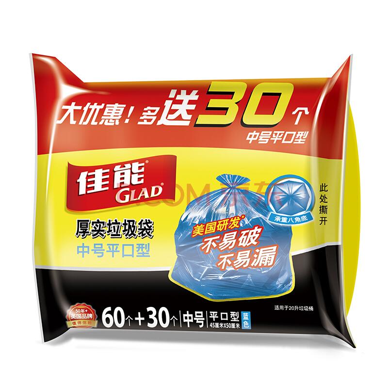 ¥9.9 佳能平口型厚实垃圾袋中号2合一超值装加送一卷NTB4+NTB10