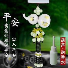 ¥3.8 蓝轩汽车挂件香水车内饰品摆件车载车饰挂饰平安符车上后视镜吊饰