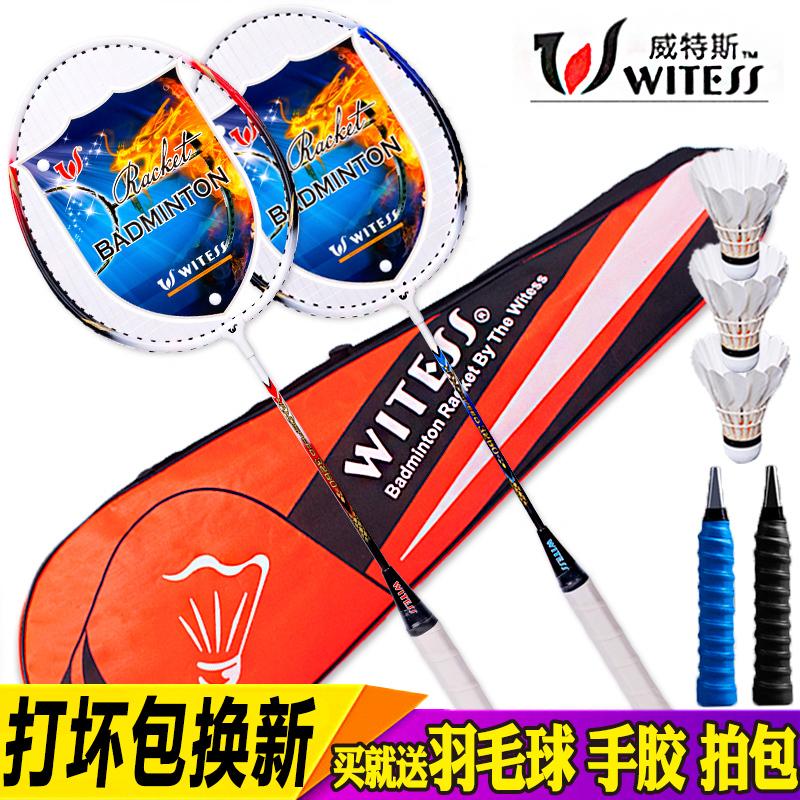 ¥22 WITESS正品羽毛球拍2支全网