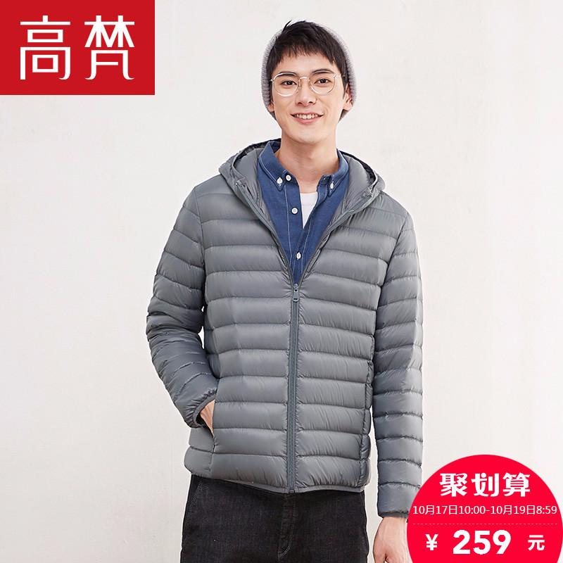 ¥159 高梵 修身轻薄短款羽绒服男
