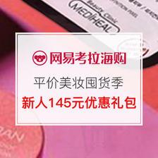 网易考拉海购 平价美妆囤货季 新人专享145元大礼包99减15,199减100,249减30