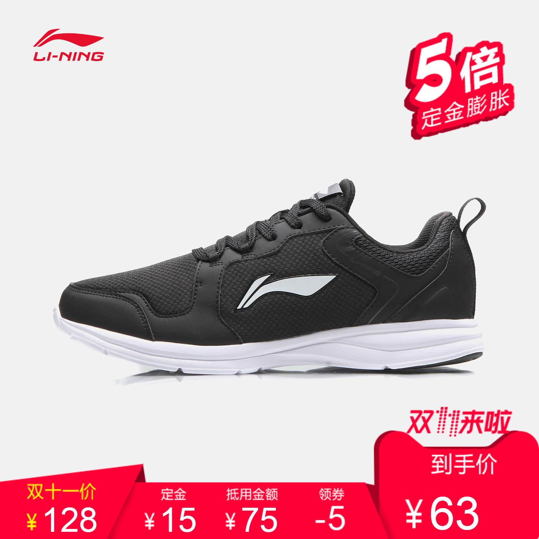 ¥68 【预售1】李宁跑步鞋男鞋2017新款轻质轻便耐磨防滑男士运动鞋