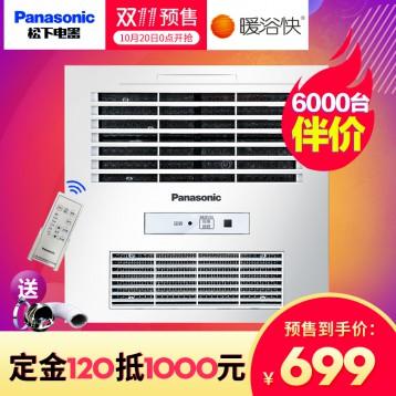 双11预售!Panasonic 松下 FV-TB30US1 多功能遥控集成浴霸 前6000名可¥120抵扣1000元