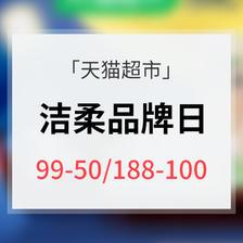 促销活动# 天猫超市 洁柔品牌日 满99减50,满188减100