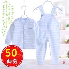 ¥23.8 婴儿内衣套装薄款 纯棉背带裤套装