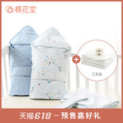 ¥76 【预售】棉花堂 针织抱被+纱布小方巾3条'