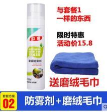 ¥5.8 ZS 汽车挡风玻璃防雾剂+送毛巾 5.8包邮