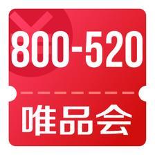 京东优惠券 唯品会旗舰店 整点可抢全场800-520神券