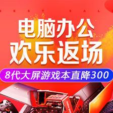 促销活动:京东电脑办公欢乐返场 8代大屏游戏本直降300