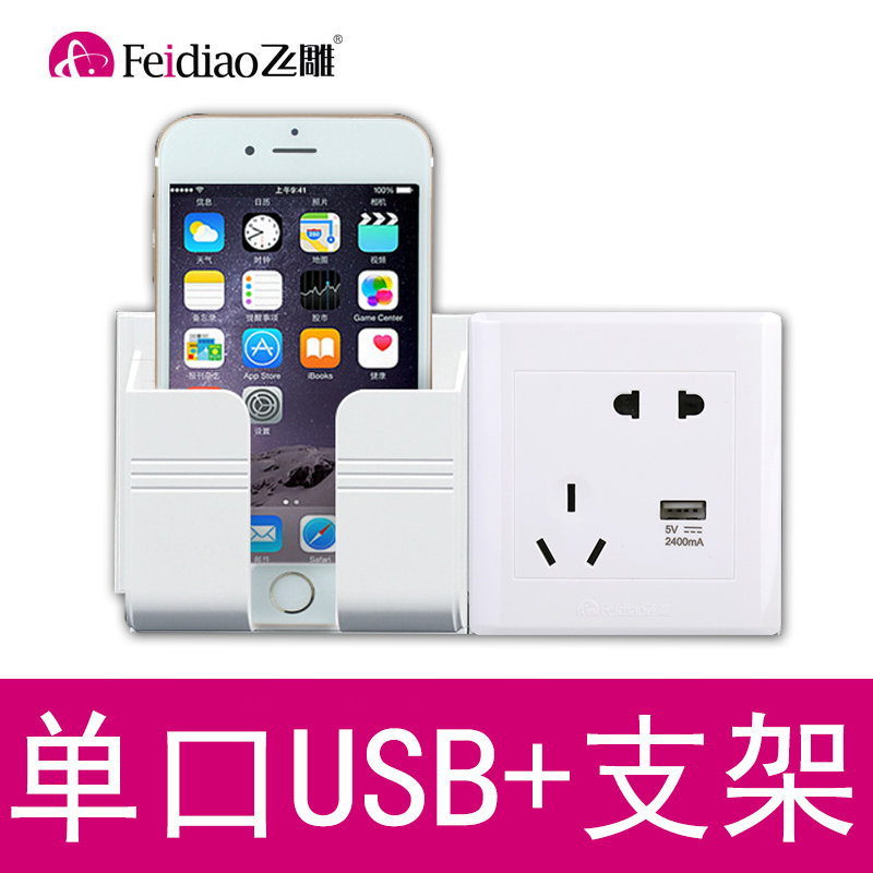 飞雕五孔插座带USB香槟金色墙壁带USB接口的插座充电面板86型多口 47.5元
