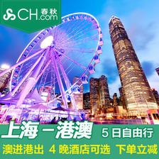 ¥2505 fei猪特卖上海-澳门香港5日4晚自由行威尼斯人喜来登新濠影汇酒店-fei