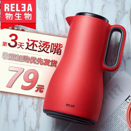 49元包邮(79-30)物生物 沐风马卡龙色 创新红胆保温壶1.5L 天猫新低 之前最低59