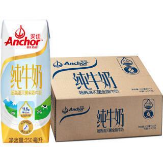 安佳牛奶 全脂纯牛奶新西兰进口UHT 250ml*24整箱  券后79元