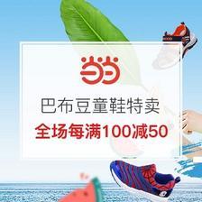 当当网商城 巴布豆童鞋夏季清仓 全场每满100减50