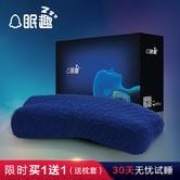 眠趣 3C记忆枕颈椎枕 舒缓释压Lite版 148元(需用券)