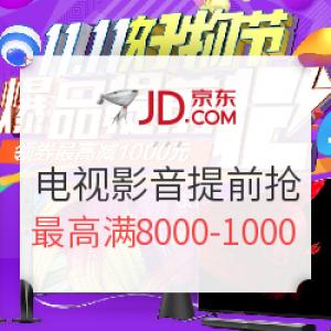京东 电视影音提前抢 30天保价,领券满3000-300、满5000-600、满8000-1000元券满3000-300满5000-600满8000-1000