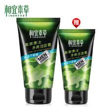 ¥25.1 相宜本草洗面奶男士洁面膏保湿补水深层清洁护肤品套装官方旗舰店