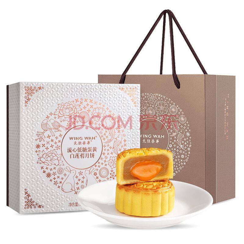 元朗荣华 中秋月饼礼盒 广式月饼 流心低糖蛋黄白莲蓉月饼360g(纸盒)