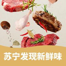 促销活动# 苏宁 发现新鲜味 新品立减10元