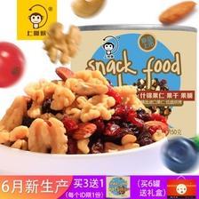 混合坚果仁150g罐装每日坚果孕妇休闲儿童健康零食原味  券后19.9元