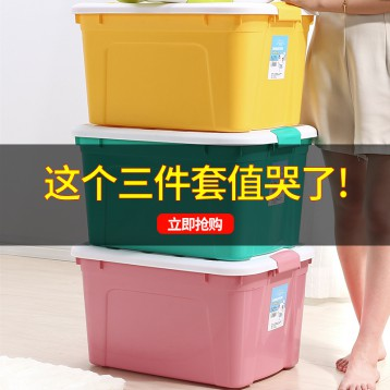 15元现金券!沃之沃 特大号加厚塑料收纳箱 52Lx3个 8.5折 ¥84