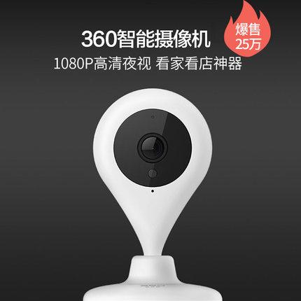 360 小水滴 智能摄像头 包邮99元