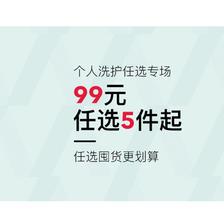 促销活动:网易考拉海购个人洗护专场 99元任选5件起