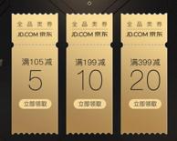 京东优惠券 会员福利  105-5、199-10、399-20全品券