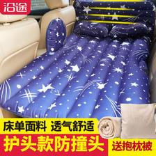 20日0点预售: 沿途 车载充气床成人睡垫 79元(定金20元,双11付尾款)