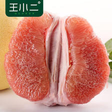 福建红心柚子 *3件 23.91元(合7.97元/件)