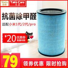 Take Care 培康 通用升级版除甲醛抗菌滤芯滤网 适配小米空气净化器 ¥49