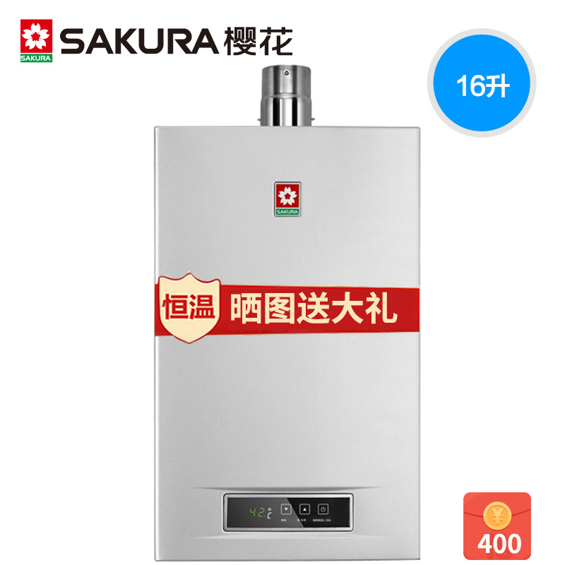 樱花(Sakura)JSQ32-B燃气热水器天 16升 天然气(拍下立减)2599元