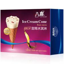 八喜 冰淇淋 甜筒组合装 朗姆口味 68g*5 脆皮甜筒 12.5元